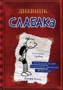 Cover-Bild zu Dnevnik slabaka 01