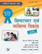 Cover-Bild zu Shishtachar Evam Vyaktitva Vikas von Anand, Arun Sagar