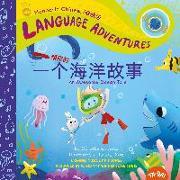 Cover-Bild zu Yí gè jing cai de hai yáng gù shì (An Awesome Ocean Tale, Mandarin Chinese language version)