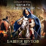 Cover-Bild zu Tower of Jesters (Audio Download) von Sapkowski, Andrzej