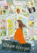 Cover-Bild zu Herzog, Annette: ***** * ******. ****** ****** (eBook)