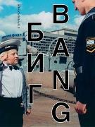 Cover-Bild zu Rother, Steffen: Big Bang
