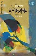 Cover-Bild zu Lahiri, Jhumpa: THE NAMESAKE