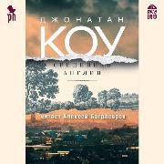 Cover-Bild zu Coe, Jonathan: Sredinnaya Angliya (Audio Download)