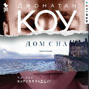 Cover-Bild zu Coe, Jonathan: Dom sna (Audio Download)