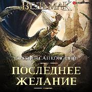 Last Wish (Audio Download) von Sapkowski, Andrzej