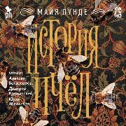 Cover-Bild zu Lunde, Maja: Istoriya pchel (Audio Download)