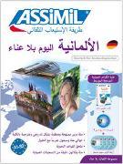 Cover-Bild zu ASSiMiL Deutsch ohne Mühe heute für Arabischsprecher - Audio-Plus-Sprachkurs von ASSiMiL GmbH (Hrsg.)