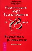 Cover-Bild zu Prakticheskij kurs Transerfinga za 78 dnej (eBook) von Zeland, Vadim