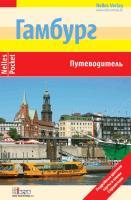 Cover-Bild zu Hamburg von Nelles, Günter (Hrsg.)
