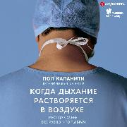 Cover-Bild zu Kalanithi, Paul: When breath dissolves into air Sometimes fate doesn't care that you're a doctor (Audio Download)