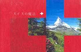 Cover-Bild zu Zauberhafte Schweiz - Japanische Ausgabe