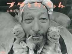 Cover-Bild zu Toshiteru Yamaji - Pigs and Papa von Redaktion (Hrsg.)