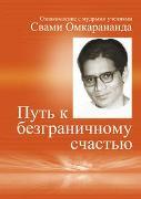 Cover-Bild zu Wege zur vollkommenen Freude (in russischer Sprache)
