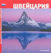Cover-Bild zu Pocket Schweiz russisch