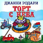 Cover-Bild zu Tort s neba (Audio Download) von Rodari, Gianni