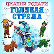 Cover-Bild zu Golubaya strela (Audio Download) von Rodari, Gianni