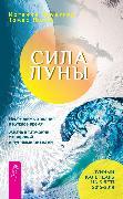 Cover-Bild zu Moon Power: Das ganze Wissen vom richtigen Zeitpunkt - Leben im Einklang mit Natur- und Mondrhythmen (eBook) von Paungger, Johanna