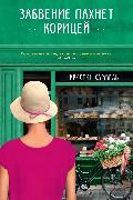 Cover-Bild zu The Sweetness of Forgetting (eBook) von Harmel, Kristin