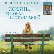 Cover-Bild zu The Life Intended (Audio Download) von Harmel, Kristin