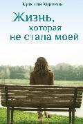 Cover-Bild zu The Life Intended (eBook) von Harmel, Kristin
