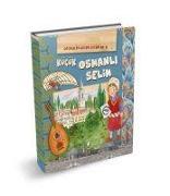 Cover-Bild zu Barsotti, Eleonora: Kücük Osmanli Selim