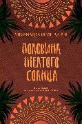 Cover-Bild zu Adichie, Chimamanda Ngozi: Half of a Yellow Sun (eBook)