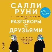 Cover-Bild zu Rooney, Sally: Conversations With Friends (Audio Download)
