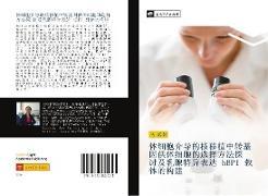 Cover-Bild zu Ma, Hai Rong: ti xi bao jie dao de he yi zhi zhong zhuan ji yin gong ti xi bao de xuan ze fang fa tan tao ji ru xian te yi biao da hBPI zai ti de gou jian