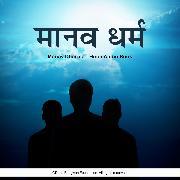 Cover-Bild zu eBook Manav Dharma - Hindi Audio Book