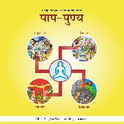 Cover-Bild zu eBook Paap Punya - Hindi Audio Book