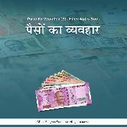 Cover-Bild zu eBook Paiso Ka Vyavahar (S) - Hindi Audio Book