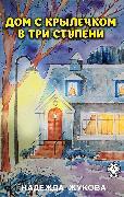 Cover-Bild zu House with a porch in three steps (eBook) von Zhukova, Nadezhda