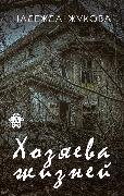 Cover-Bild zu Masters of lives (eBook) von Zhukova, Nadezhda