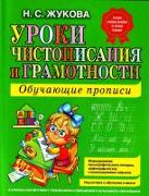 Cover-Bild zu Uroki chistopisanija i gramotnosti. Obuchajuschie propisi von Zhukova, Nadezhda