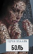 Cover-Bild zu Shalev, Zeruya: Pain (eBook)