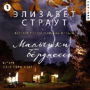 Cover-Bild zu The Burgess Boys (Audio Download) von Strout, Elizabeth