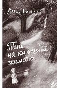Cover-Bild zu Gripe, Maria: Ten' na kamennoy skameyke (eBook)