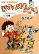 Cover-Bild zu Renew one's youth (eBook) von Yang, Peng