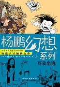 Cover-Bild zu Ear escape (eBook) von Yang, Peng