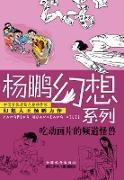 Cover-Bild zu Eat cartoon Channel Monster (eBook) von Yang, Peng