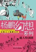 Cover-Bild zu Superman special training class (eBook) von Yang, Peng