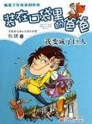 Cover-Bild zu I became a giant (eBook) von Yang, Peng