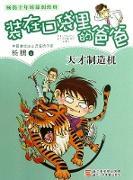 Cover-Bild zu Genius making machine (eBook) von Yang, Peng