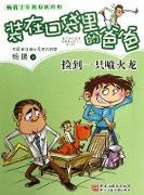 Cover-Bild zu Pick up a fire breathing dragon (eBook) von Yang, Peng