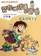 Cover-Bild zu pursuit of Prince (eBook) von Yang, Peng