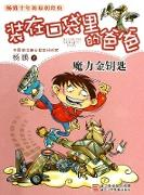 Cover-Bild zu magic key (eBook) von Yang, Peng