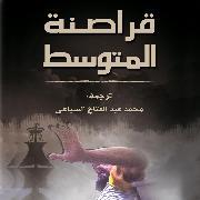 Cover-Bild zu eBook ****** *******