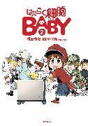 Cover-Bild zu Fukuda, Yasuhiro: Cells at Work! Baby 2