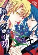 Cover-Bild zu Homura Kawamoto: Kakegurui Twin, Vol. 3